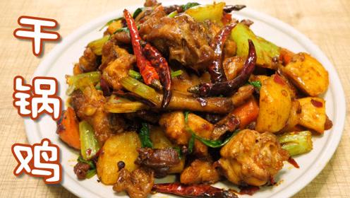 又麻又辣的干锅鸡,咬一口真够味!