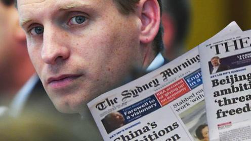 """澳议员称""""中国威胁""""如同纳粹德军 中使馆怒谴:冷战思维"""
