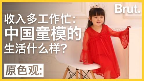 收入不少,工作很忙:中国的童模生活什么样?