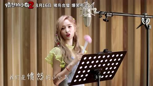 火箭少女101吴宣仪《小小鸟》官方版