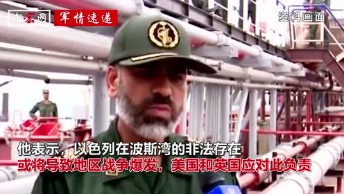伊朗海军司令警告以色列:在波斯湾水域任何非法存在都恐引发战争