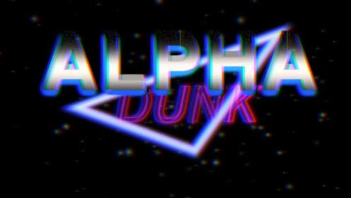 半吨测评 alphadunk实战测评