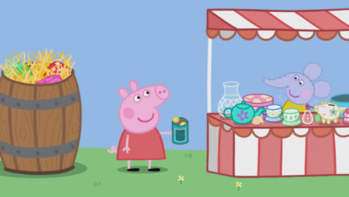 佩奇准备跳蚤市场遇到难题 玩具车和玩具小熊到底该卖哪一个好?