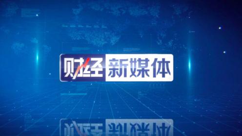 国际大牌扎堆道歉!范思哲、蔻驰等国际品牌触碰中国主权红线