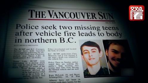 加拿大连环杀人案轰动全国 2名少年嫌犯千里逃亡途中自杀
