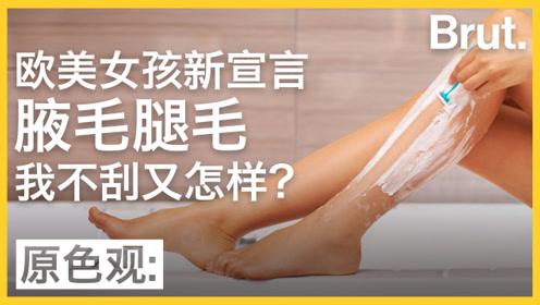 欧美女孩的新宣言:腋毛腿毛不刮又如何?