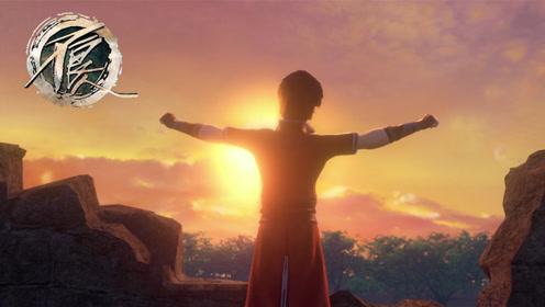 《天下》打开《不良人3》少年自负凌云笔,到而今春华落尽!