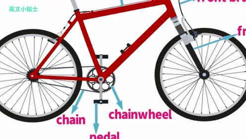 自行车必备英语词汇,你知道吗?