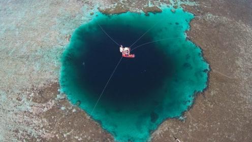 三沙惊现神秘蓝洞!科学家下水考察,终于揭开真相!