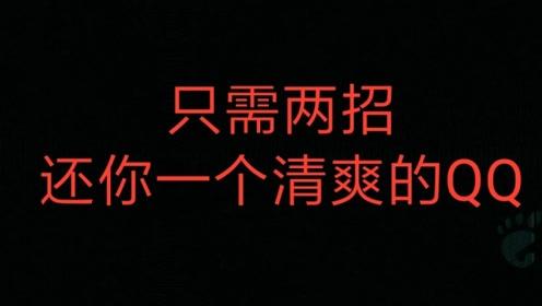 还在为QQ这么多广告烦恼?两招帮你还原最清爽实用的QQ