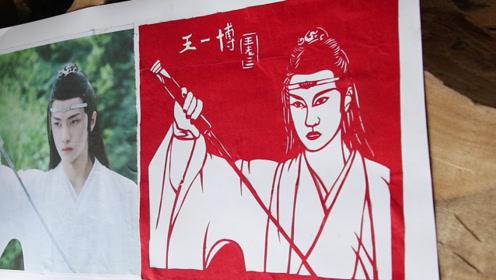 《陈情令》当国风的蓝忘机遇上传统剪纸