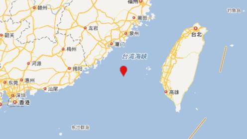 8月18日台湾海峡发生4.2级地震 福建南部沿海地区都受牵连