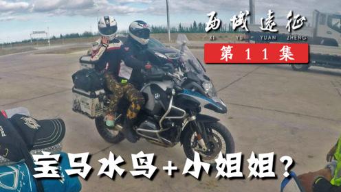 骑着宝马水鸟载着小姐姐去旅行是什么体验?丨行疆 西域远征11