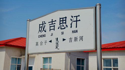 唯一以皇帝命名的火车站,如今沦为乡村火车站,为啥?