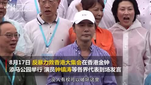 """""""我的中国心""""!钟镇涛、张明敏等人呼吁反暴力救香港"""