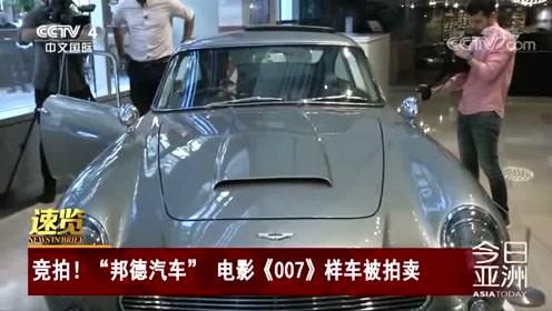 """竞拍!""""邦德汽车""""电影《007》样车被拍卖"""