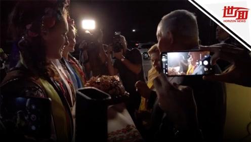 """以色列总理出访受""""面包和盐""""欢迎 夫人却一口不吃扔地上"""