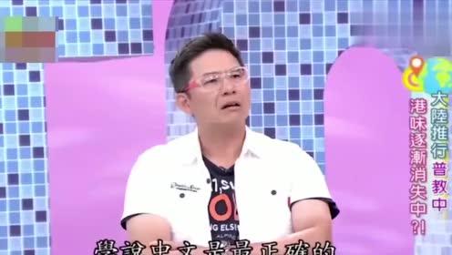 大陆女孩上台湾节目:不学中文,你连节目都上不了!