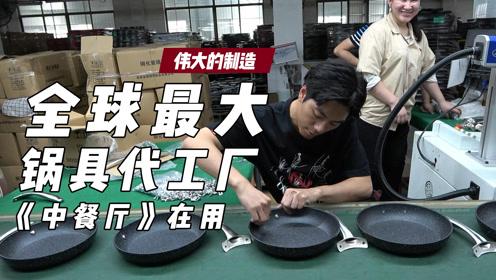 全球最大锅具代工厂!中餐厅也在用~【伟大的制造】