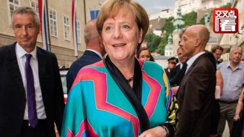 德国总理一件美国买的衣服穿了23年!网友感慨:太朴素了