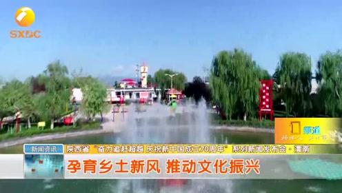 """渭南:陕西""""奋力追赶超越,庆祝新中国成立70周年""""新闻发布会"""
