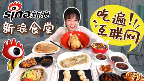 mini带你吃遍互联网食堂系列