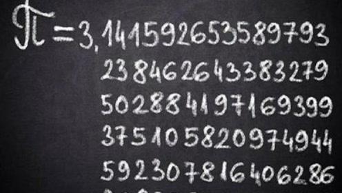 """为什么人们仍在计算""""圆周率""""?专家给出解释,并不是吃饱没事干"""