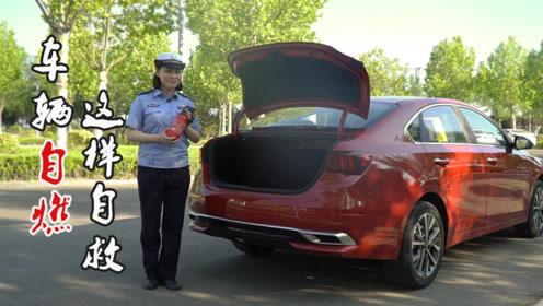 开车应急知识两分钟:车辆自燃怎么办?交警演示这样做!