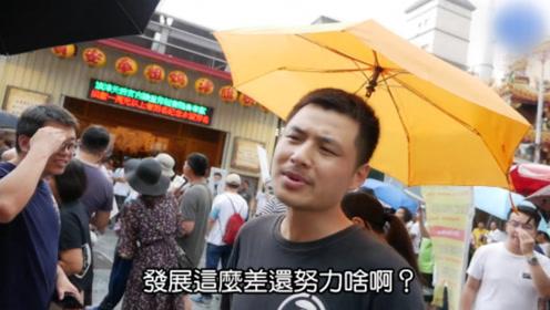 """大陆游客怼""""台独"""":你自己发展了二十多年还这么差,还努力啥?"""