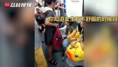 老人霸座!地铁里强行将生理期女孩挤开 还扬言打人