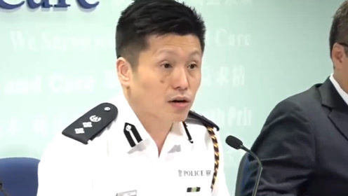 香港警方召开发布会:应该互相尊重彼此的采访自由