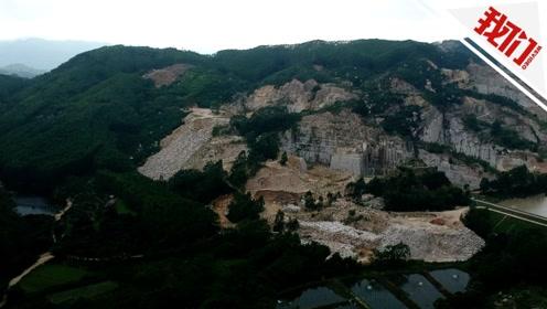 福建漳浦矿山非法开采被生态环境部点名 摆盆栽铺草皮应付检查