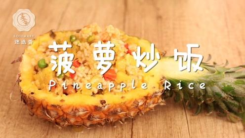 自己在家就能做的美味快手菠萝饭,完爆泰国餐厅!
