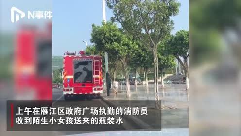 四川小女孩鼓起勇气给消防员送水,妈妈:她从小就敬佩消防员