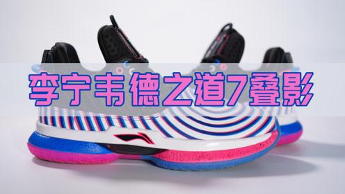 实战测评:韦德之道7是不是中国最好的球鞋?5种科技加持!