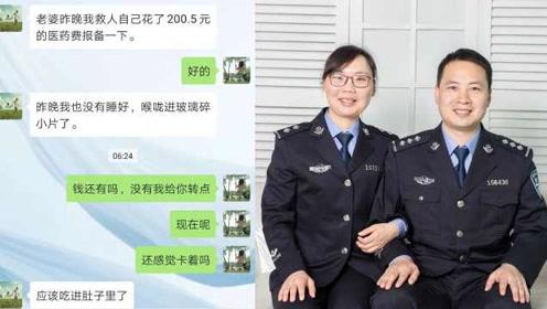 民警救人受伤借200医治,向老婆报备,但却存有私房钱····