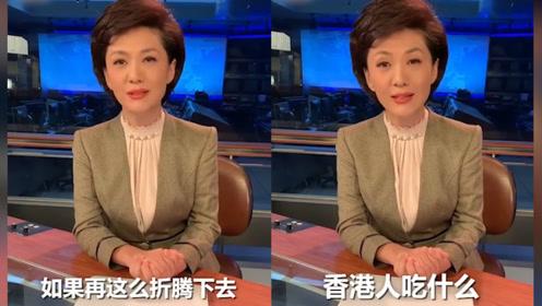 香港经济陷入寒冬 央视主播质问乱港分子:再闹下去香港人吃什么