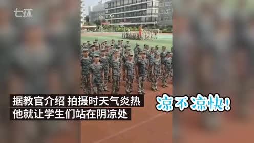"""64名学生军训,一人独得太阳""""恩宠"""""""