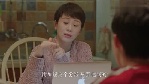 小欢喜 :董文洁你还是对方一凡没信心啊