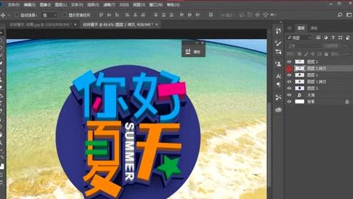 平面设计字体设计教程 ps创意字体设计 ps海报立体字设计