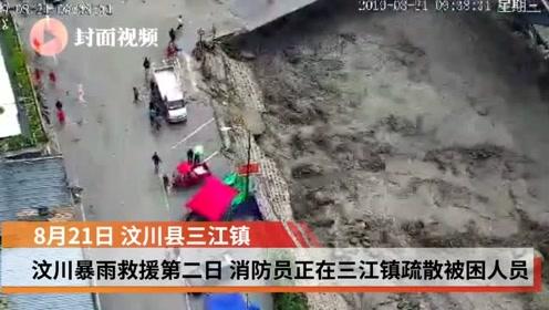 汶川暴雨救援第二日 消防员正在三江镇疏散被困人员
