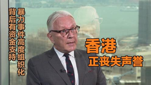 一语道玄机!香港特区前刑事检控专员:香港暴力示威意在颠覆中国