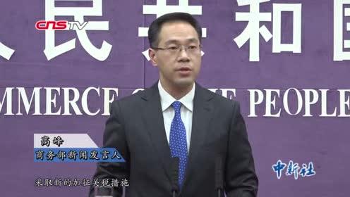 商务部:美加征关税对中国经济影响完全可控