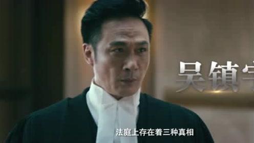 《保持沉默》周迅化身律政精英与吴镇宇疯狂飙戏,能否打破沉默?