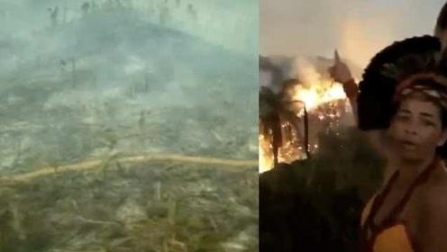 巴西土著大火前哭诉:想让所有媒体都来这里看看
