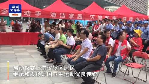 派发驱蚊水、讲解蚊虫知识,深圳南山启动爱国卫生运动统一行动月