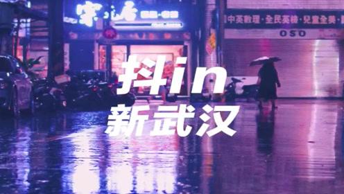 官宣剧透!今夏最in最好玩专属武汉的抖音范嘉年华,精彩提前看