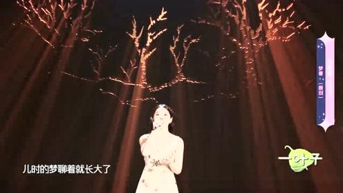 冯希瑶首唱原创歌曲,这造型也太仙了吧!
