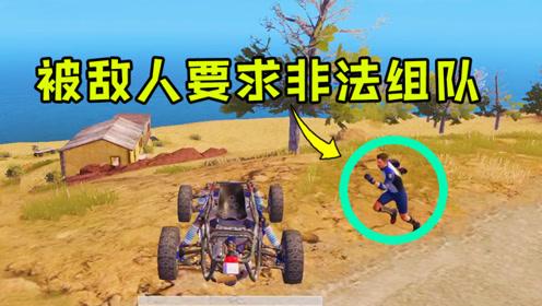 和平精英:两人同时抢一辆车,敌人要求组队,结局很惊喜!