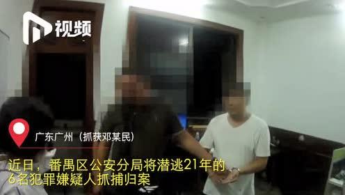 """广州番禺命案6名逃犯抓捕现场曝光!已""""漂白""""身份潜逃21载"""